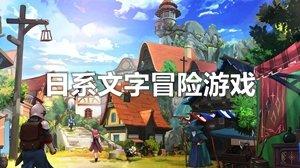 日系文字冒险游戏