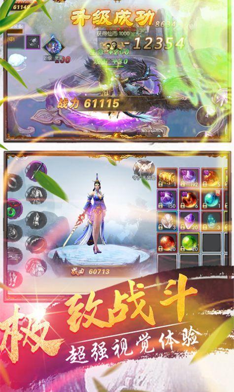 仙幻3手游下载-仙幻3手游安卓版下载