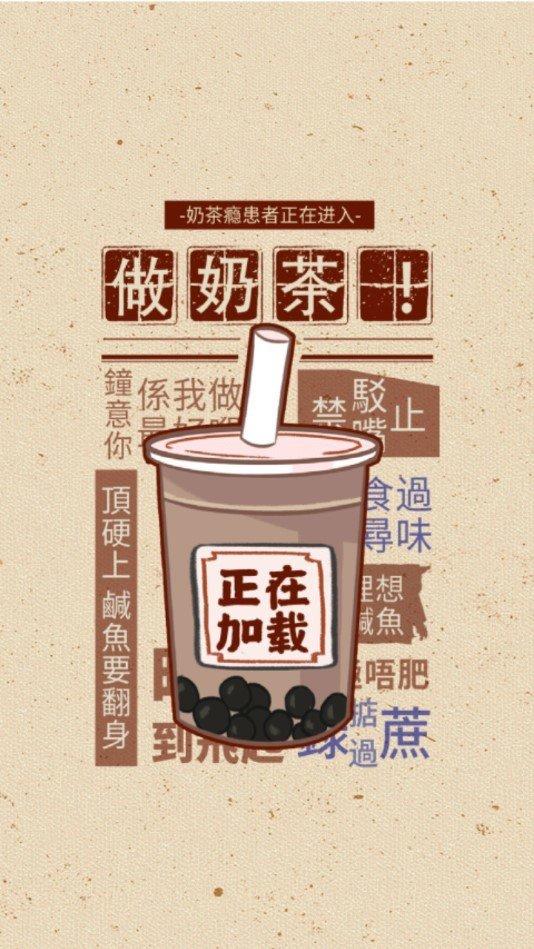 秋日的奶茶店