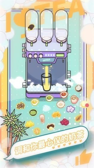 网红奶茶店游戏下载-网红奶茶店手游下载