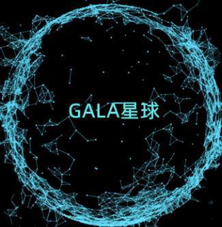Gala星球