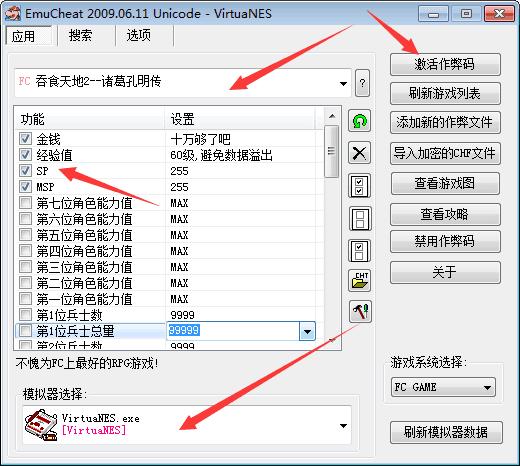EmuCheat修改器(FC/NES游戏修改器)使用方法及图文教程