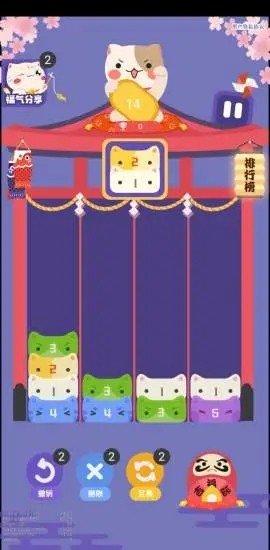 九色幸运猫红包版