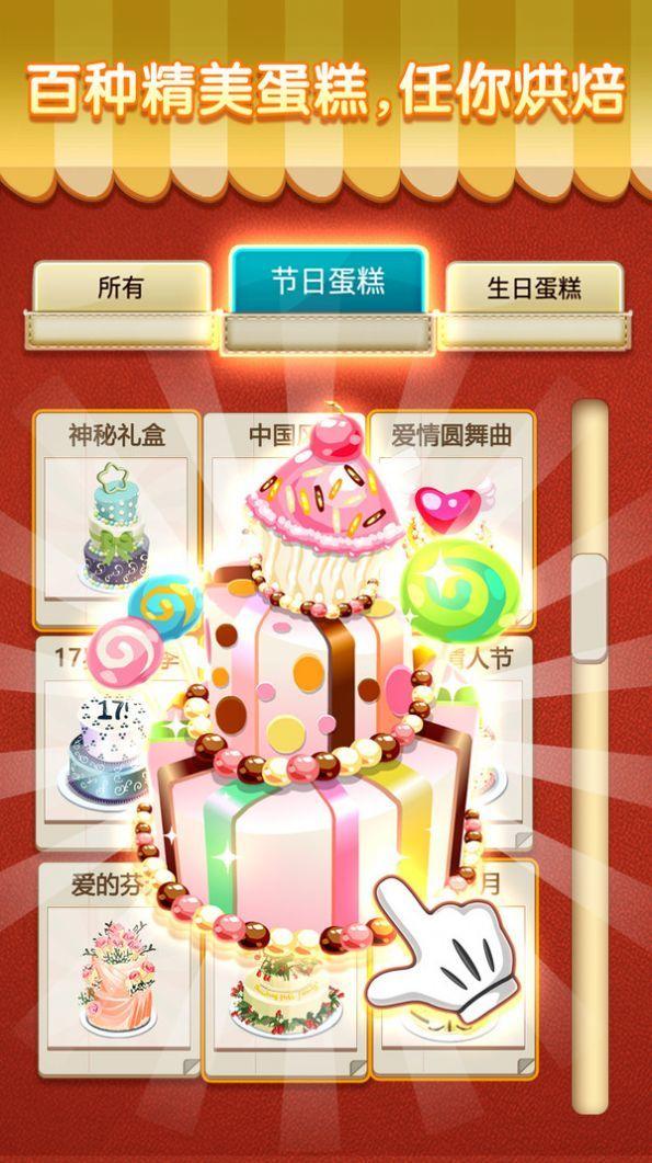 梦幻蛋糕店无限钻石版手游下载-梦幻蛋糕店无限钻石版最新版下载