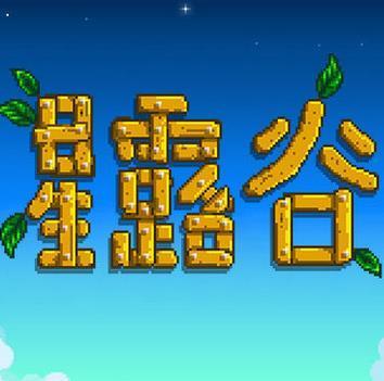 星露谷物语破解版无限物品