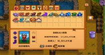星露谷物语1.4.5手机版