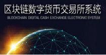 数字货币交易平台大全
