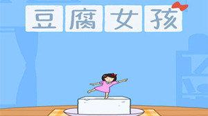 豆腐女孩系列手游合集
