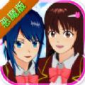 櫻花校園模擬器噩魔版