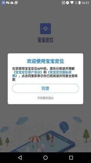宝宝定位app下载-宝宝定位手机版下载