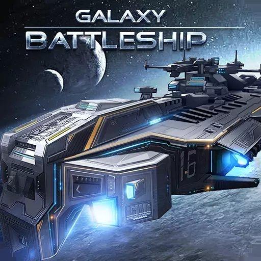 银河战舰官网版