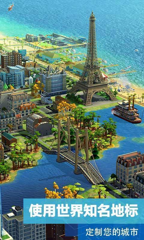 模拟城市我是市长无限绿钞版下载-模拟城市我是市长无限破解版下载
