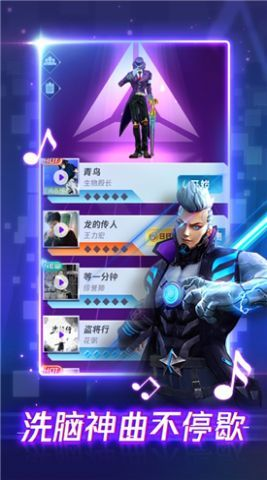 律动之星苹果最新版游戏下载-律动之星官方版游戏下载
