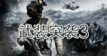 武装突袭3游戏下载