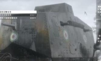 战地1坦克喷火A7V驾驶及打法技巧