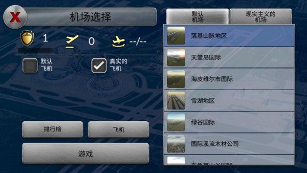 梦幻机场破解版下载-梦幻机场破解版无限金币下载