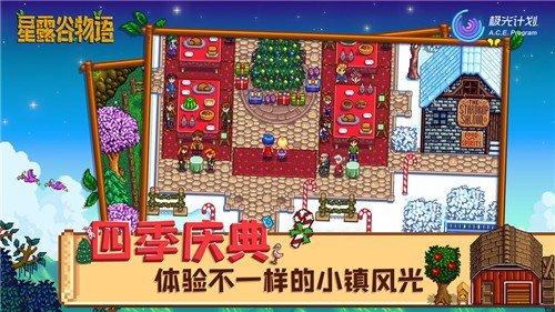 星露谷物语手机联机版下载-星露谷物语手机中文版下载