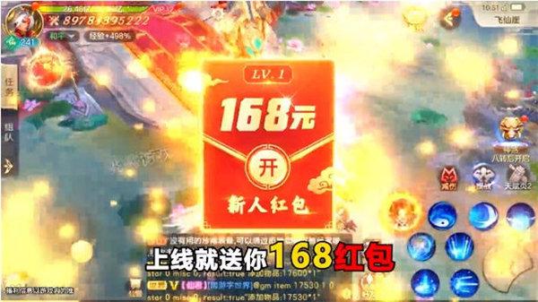 飘渺仙途红包版游戏下载-飘渺仙途升级领红包游戏下载