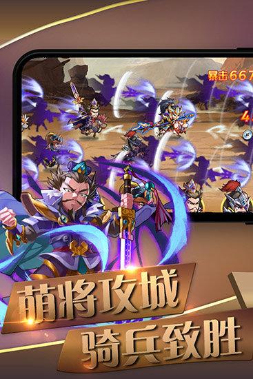 萌将风云破解版最新版下载-萌将风云内购破解版游戏下载