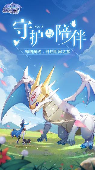 驯龙物语破解版下载-驯龙物语无限钻石版下载