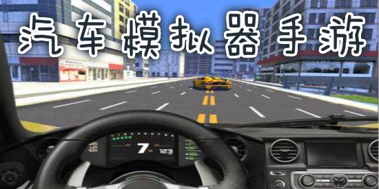汽车模拟器手游