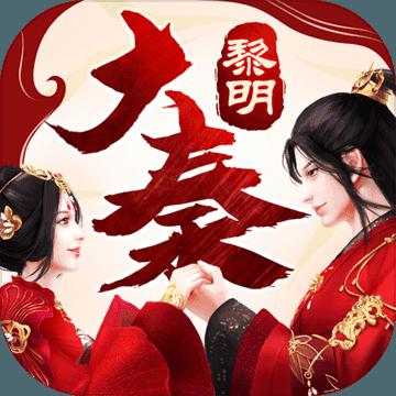 大秦黎明手游官方版