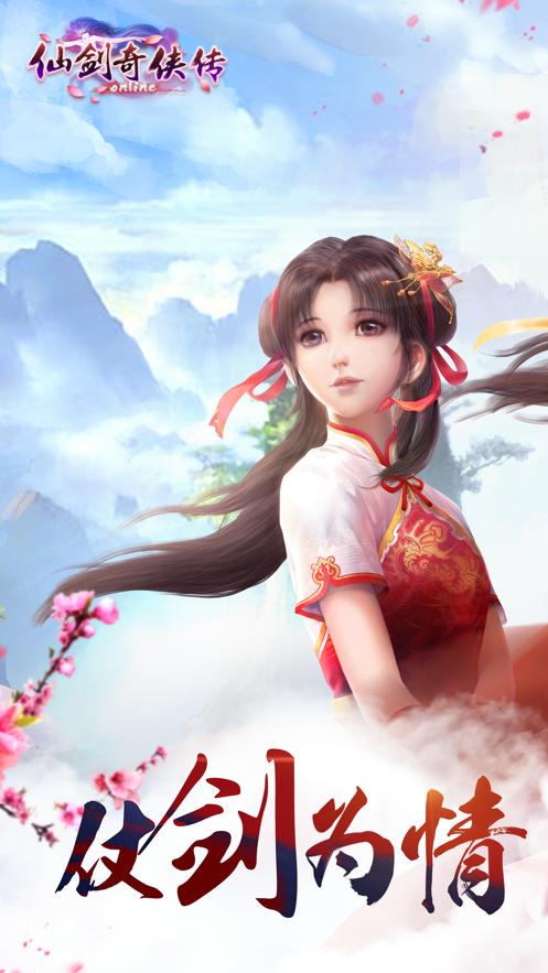 仙剑奇侠传Online下载-仙剑奇侠传Online手游下载
