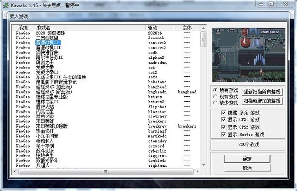 Winkawaks模拟器下载-Winkawaks简体中文版(附教程)下载