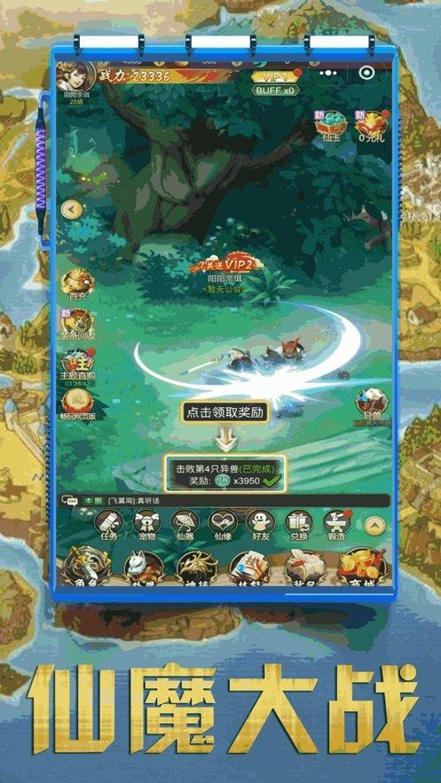 封神仙侠录山海异兽安卓版下载-封神仙侠录山海异兽红包版下载