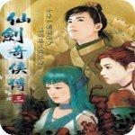 仙剑奇侠传3单机安卓版