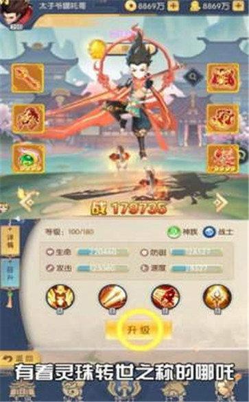 千秋奇缘红包版游戏下载-千秋奇缘升级领红包下载