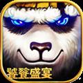 太极熊猫破解版无限钻石