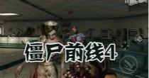 僵尸前线4破解版下载