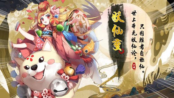 妖仙变红包版游戏下载-妖仙变安卓版手游下载