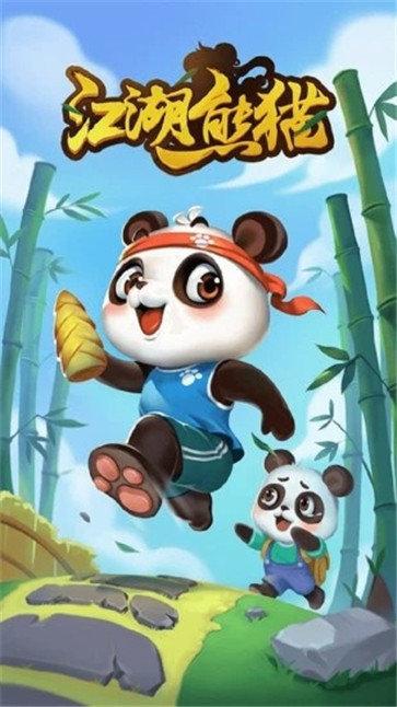 江湖熊猫游戏下载-江湖熊猫游戏最新版下载