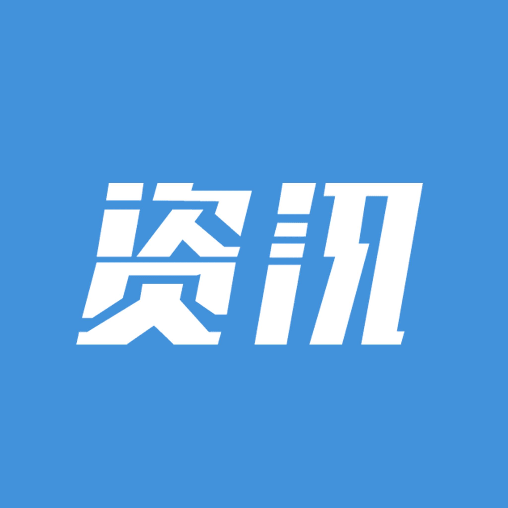 田边资讯app