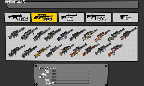 小小枪战2破解最新版2020下载-小小枪战2内购破解版下载
