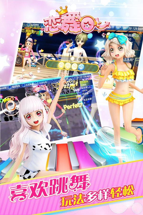 恋舞OL手机版下载-恋舞OL手机版最新下载