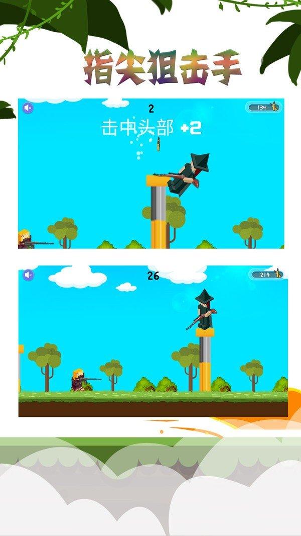 指尖狙击手游戏下载-指尖狙击手游戏安卓版下载