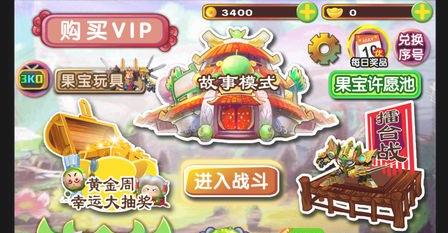 果宝三国正版游戏下载-果宝三国正版下载安装