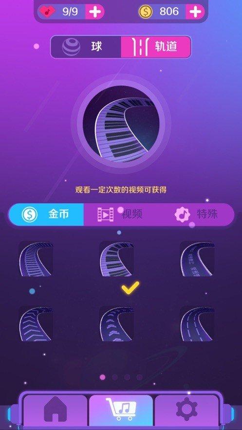 旋动球球游戏手机版下载-旋动球球最新版下载