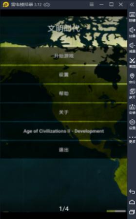 文明6模拟器