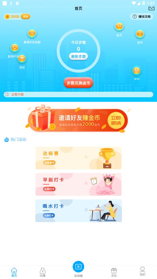 踏彩云app截图