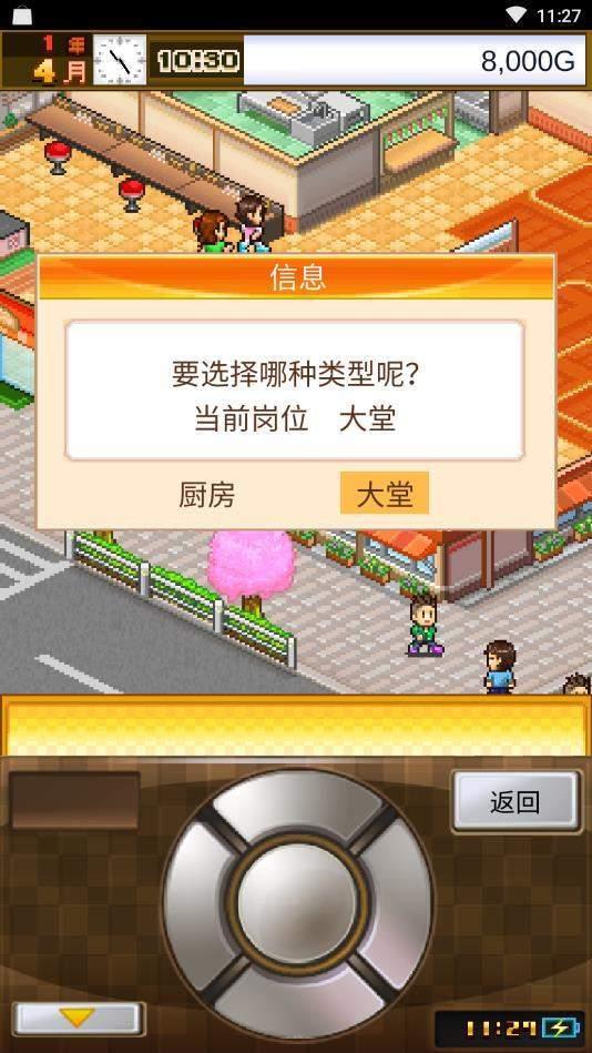 美食梦物语debug版下载-美食梦物语debug模式版下载