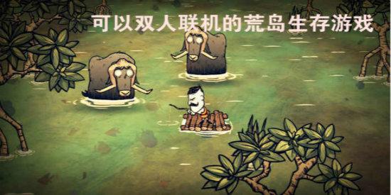 可以双人联机的荒岛生存游戏