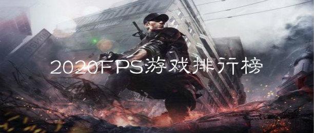 2020FPS游戏排行榜