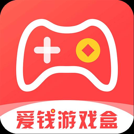 爱钱游戏盒app