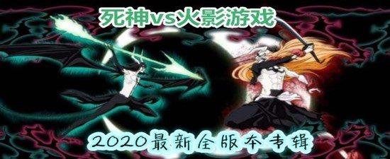 2020死神vs火影最新全版本专辑