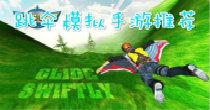 跳伞模拟手游推荐