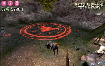 模拟山羊海豚版下载-模拟山羊海豚版安装